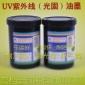 UV玻璃油墨�z印UV金�儆湍�玻璃�w板油墨酒瓶油墨